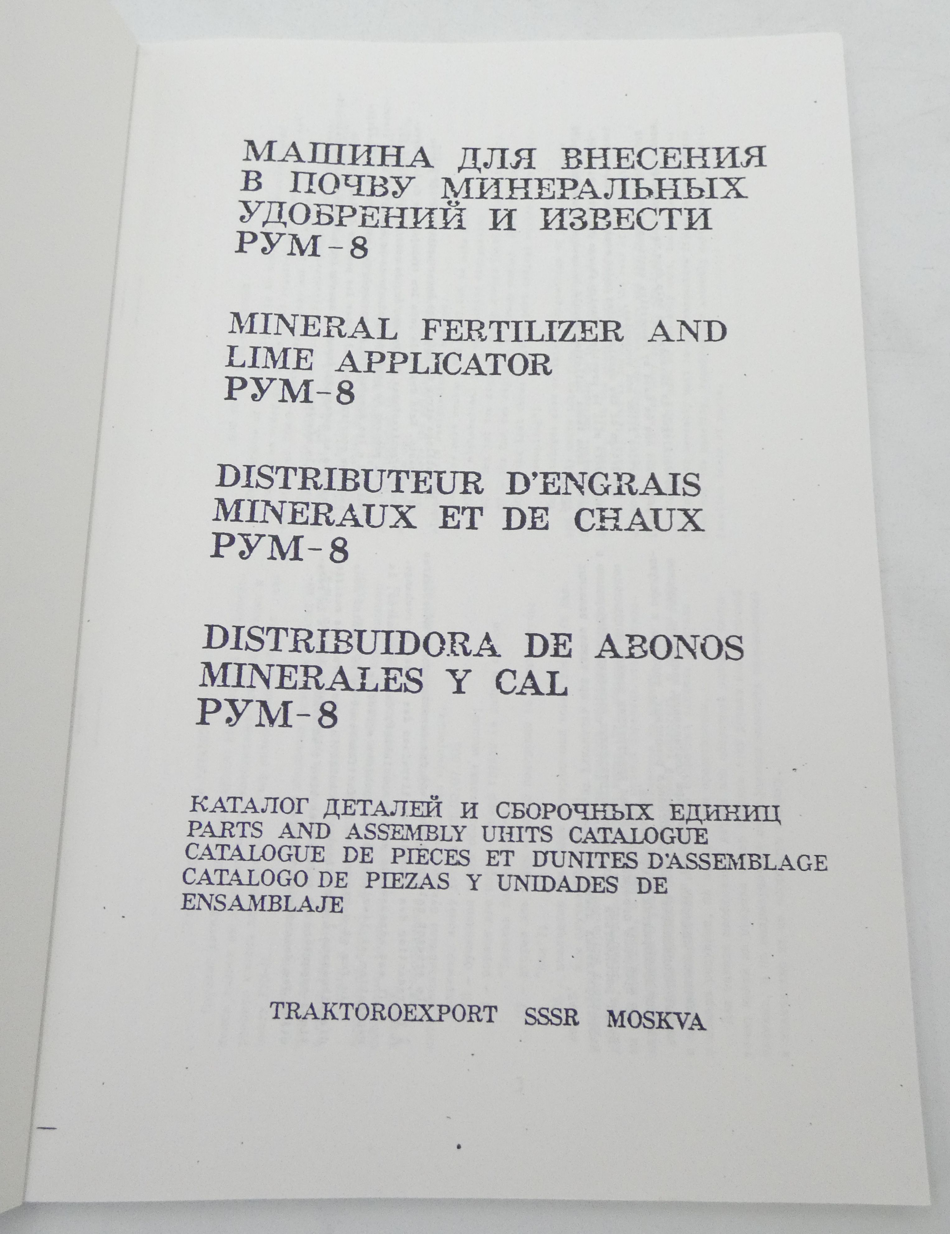Belarus mineral fertilizer and lyme applicator PYM-8 parts and assembly units catalogue
