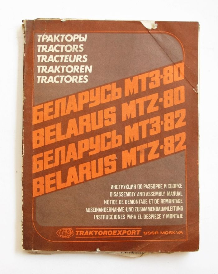 Belarus MT3-80 MTZ-80 MT3-82 MTZ-82 Disassembly and assembly manual
