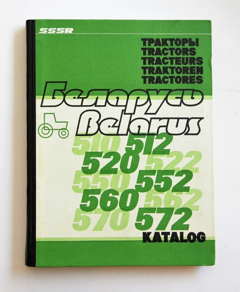 Belarus 510, 512, 520, 522, 550, 552, 560, 562, 570, 572 Catalogue of Parts and assembly units